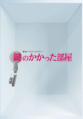 『鍵のかかった部屋』のポスター