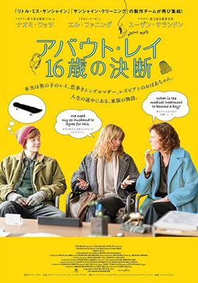 『アバウト・レイ 16歳の決断』のポスター