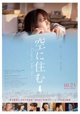 『空に住む』のポスター