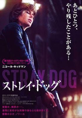 『ストレイ・ドッグ』のポスター