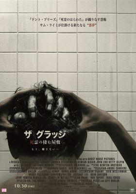 『ザ・グラッジ 死霊の棲む屋敷』のポスター