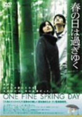 봄날은 간다의 포스터