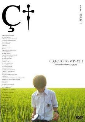 All About Lily Chou-Chou's Poster