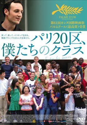 『パリ20区、僕たちのクラス』のポスター
