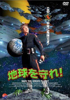 『地球を守れ!』のポスター