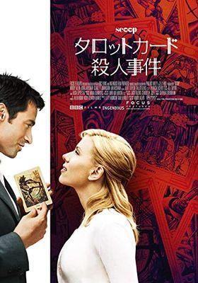 『タロットカード殺人事件』のポスター