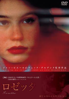 『ロゼッタ』のポスター