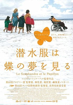 『潜水服は蝶の夢を見る』のポスター