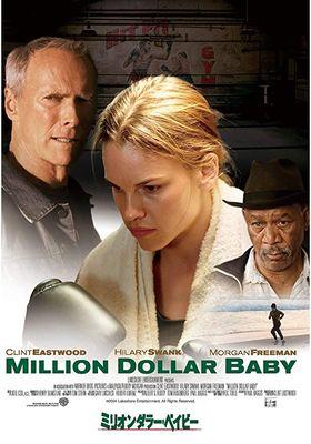 Million Dollar Baby's Poster