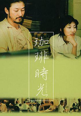 『珈琲時光』のポスター