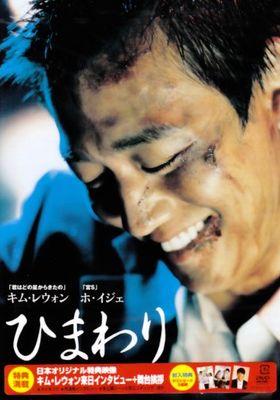 『ひまわり』のポスター