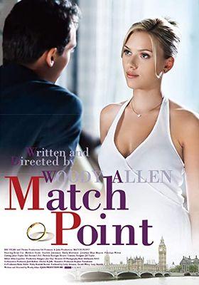 『マッチポイント』のポスター