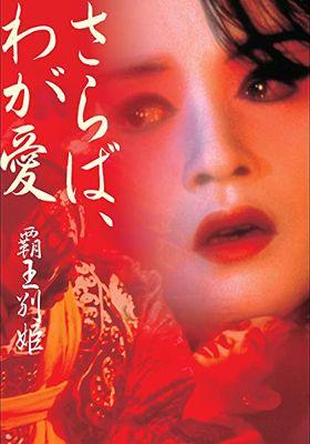 『さらば、わが愛 覇王別姫』のポスター
