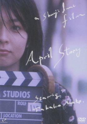 4월 이야기의 포스터
