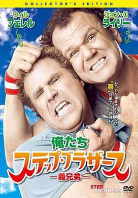 『俺たちステップ・ブラザーズ -義兄弟-』のポスター