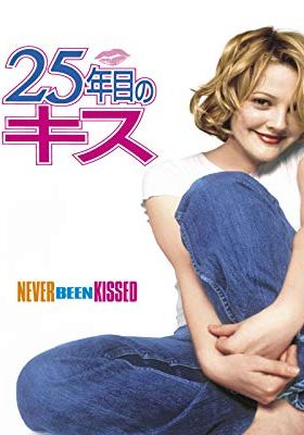 Never Been Kissed's Poster