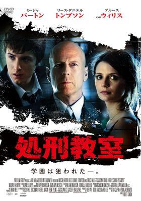 『処刑教室(2008)』のポスター