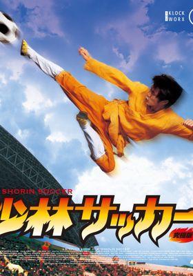 『少林サッカー』のポスター