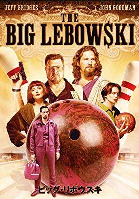 『ビッグ・リボウスキ』のポスター