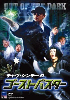 『チャウ・シンチーのゴーストバスター』のポスター