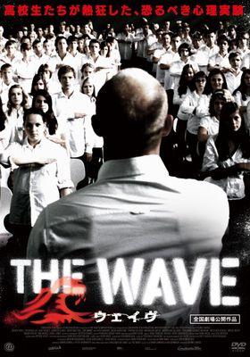 『THE WAVE ウェイヴ』のポスター