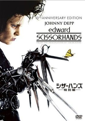 『シザーハンズ』のポスター