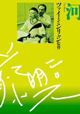 『河(1997)』のポスター