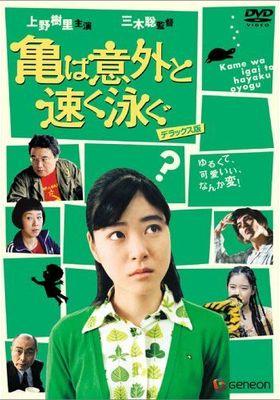 『亀は意外と速く泳ぐ』のポスター