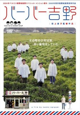 Yoshino's Barber Shop's Poster