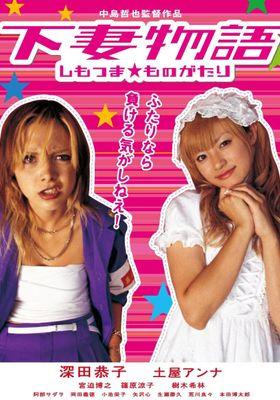 Kamikaze Girls's Poster
