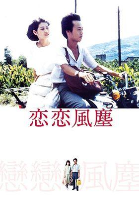 『恋恋風塵』のポスター