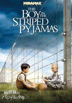 『縞模様のパジャマの少年』のポスター