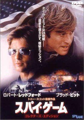 『スパイ・ゲーム』のポスター