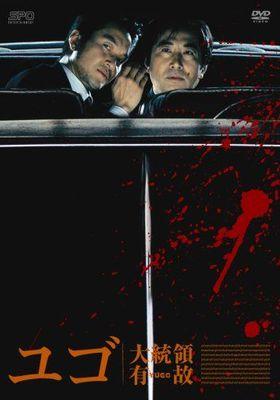 『ユゴ 大統領有故』のポスター