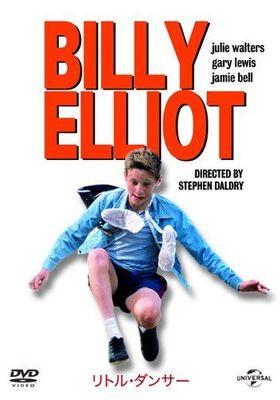 빌리 엘리어트의 포스터