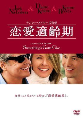 『恋愛適齢期』のポスター