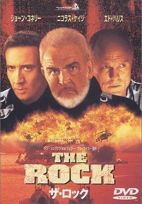 『ザ・ロック』のポスター