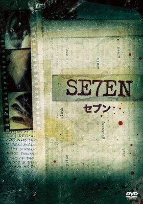 세븐의 포스터