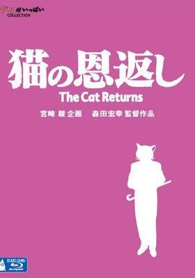 『猫の恩返し』のポスター