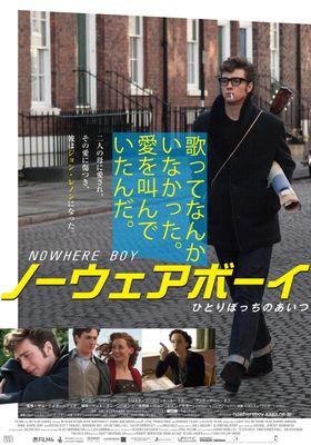 『ノーウェアボーイ ひとりぼっちのあいつ』のポスター
