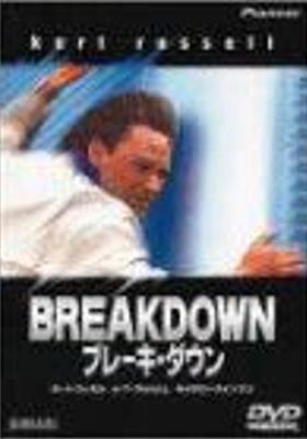 『ブレーキ・ダウン』のポスター
