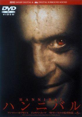 『ハンニバル』のポスター