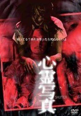 『心霊写真』のポスター