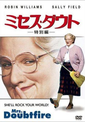 『ミセス・ダウト』のポスター