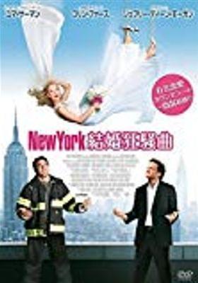 『New York 結婚狂騒曲』のポスター