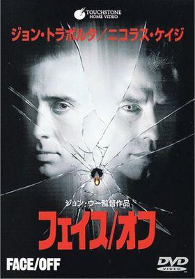『フェイス/オフ』のポスター