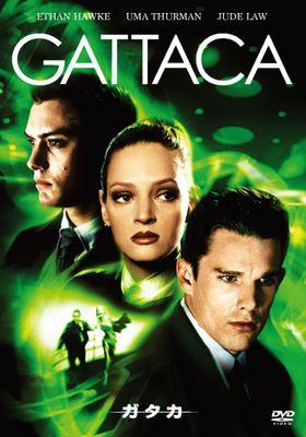 『ガタカ』のポスター