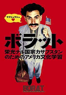 보랏 - 카자흐스탄 킹카의 미국 문화 빨아들이기의 포스터