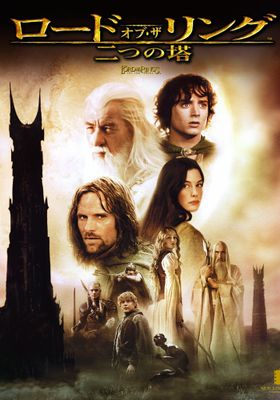 The Lord of the Rings: The Two Towers's Poster