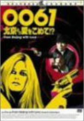 『0061 北京より愛をこめて!?』のポスター